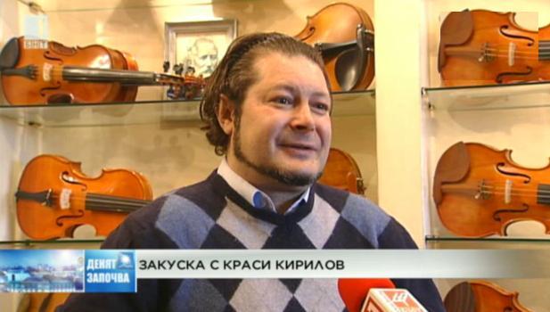 Закуска с Краси Кирилов