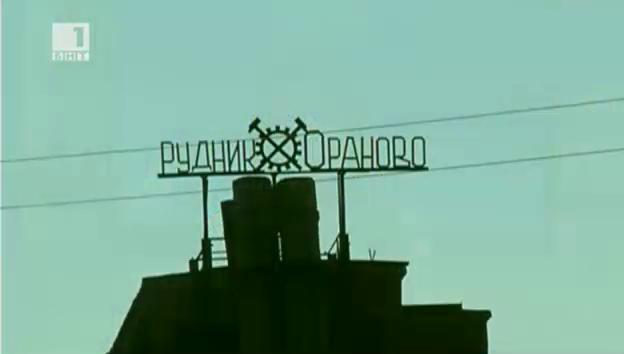 Последните новини на живо от мина Ораново