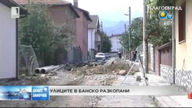 Разкопани и непроходими улици в Банско