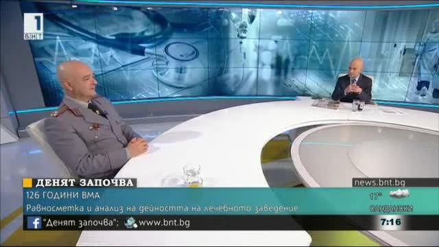 Проф. д-р Мутафчийски: ВМА е лидер в националното здравеопазване