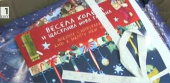 Мисия Подарък - от София за Бургас