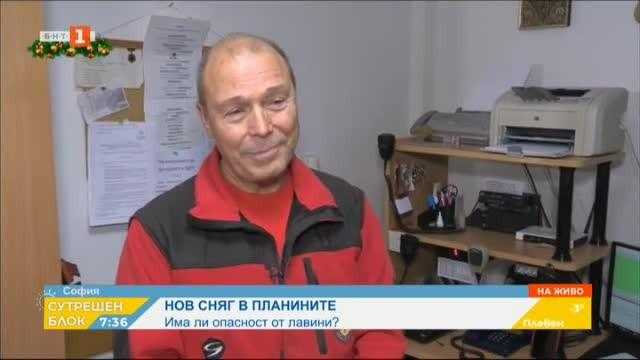Обстановката в планините - актуална информация от ПСС-София