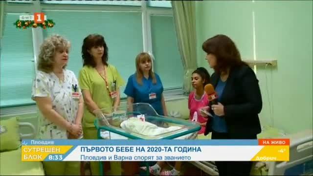 Пловдив и Варна спорят за званието Първото бебе на 2020 година