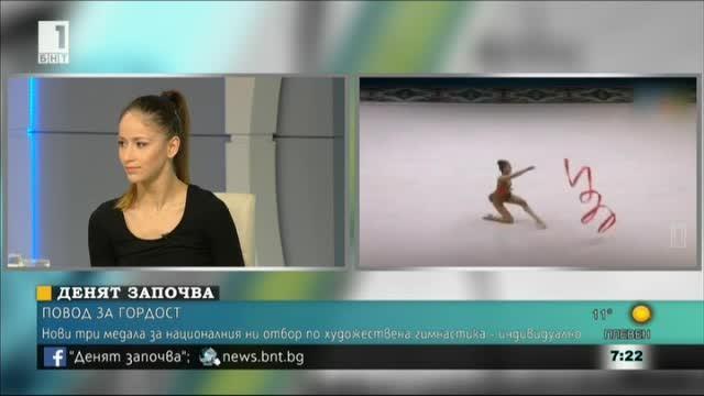 Нови златни медали за българската художествена гимнастика