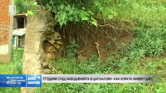 Седем години след наводнението в Цар Калоян