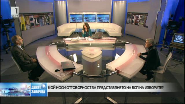 Пътищата пред БСП – анализ на Велислава Дърева и проф. Ивайло Дичев