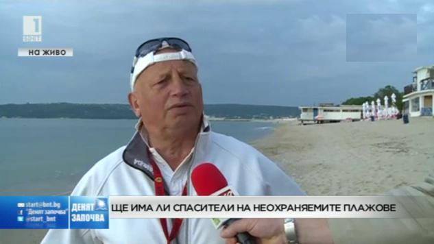 Ще има ли спасители на неохраняемите плажове