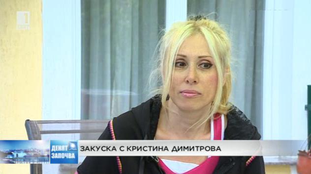 Закуска с Кристина Димитрова