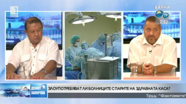 Злоупотребяват ли болниците с парите на НЗОК?