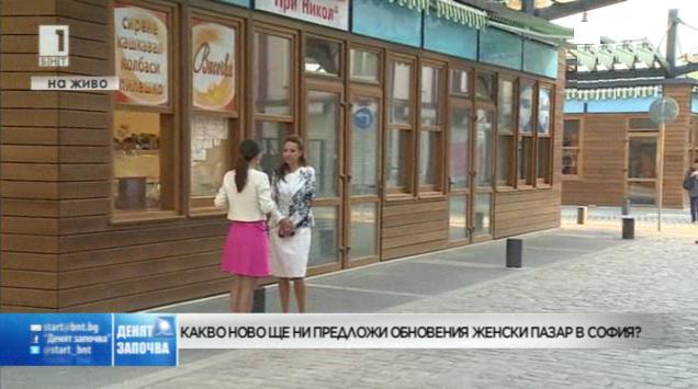 Какво ново ще ни предложи обновеният Женски пазар в София?