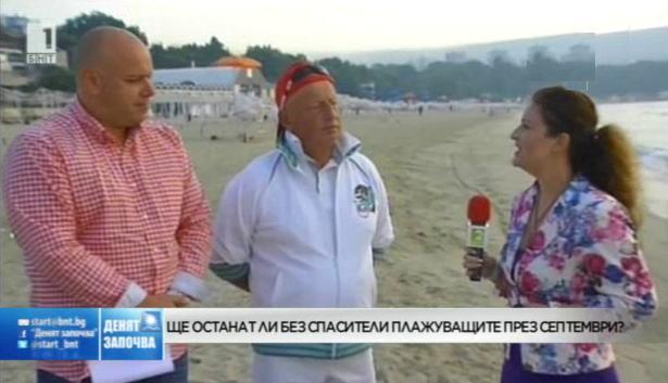 Ще има ли спасители на плажовете през септември?