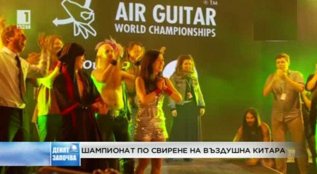 Шампионат по свирене на въздушна китара