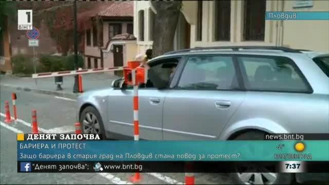 Протест в Стария град в Пловдив заради електронна бариера и чип