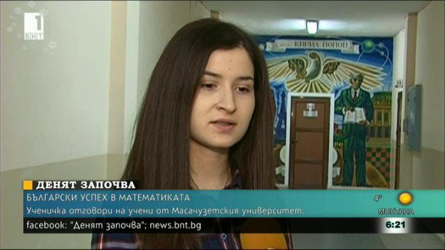 Български успех в математиката. Ученичка отговори на учени от Масачузетския университет