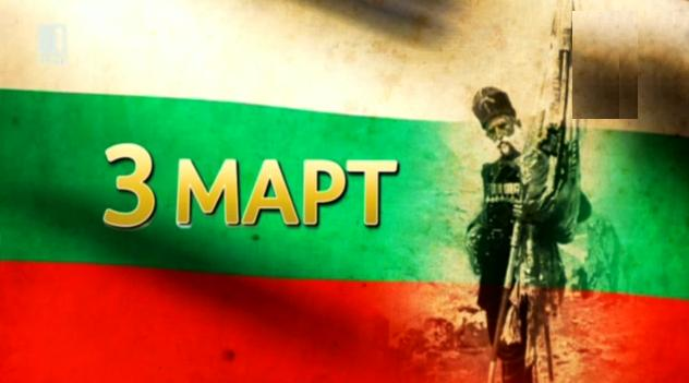 Мисли за 3 март и българската свобода