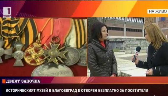 Историческият музей в Благоевград отворен безплатно за посетители