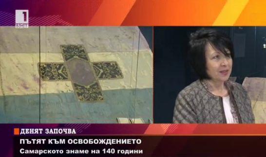 Самарското знаме на 140 години