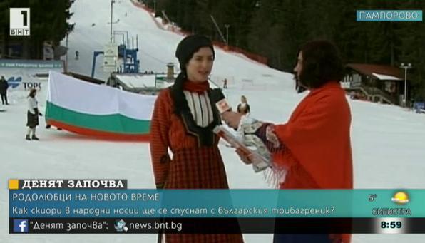 Родолюбци на новото време: Как скиори в народни носии ще се спускат с българския трибагреник