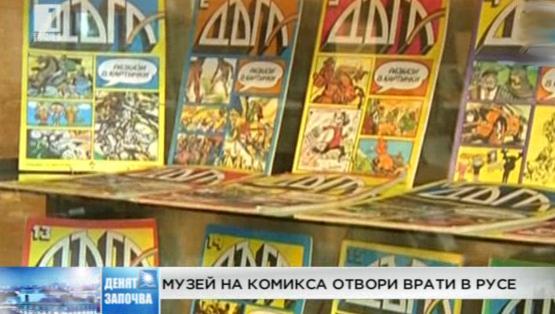 Музей на комикса отвори врати в Русе