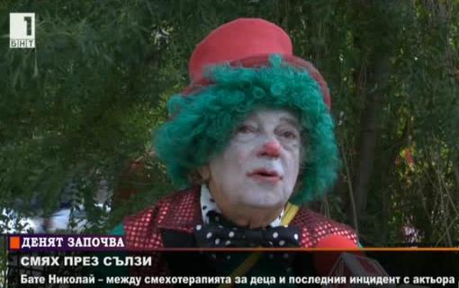Бате Николай - между смехотерапията за деца и последния инцидент с актьора