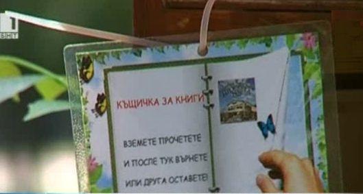 Къщичка за книги в Аспарухово