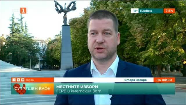 Живко Тодоров: ГЕРБ отива на местния вот с най-добрите си кандидати
