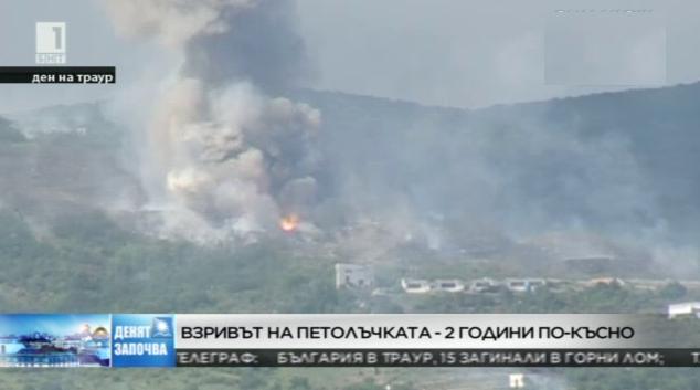 Взривът край Петолъчката - 2 години по-късно