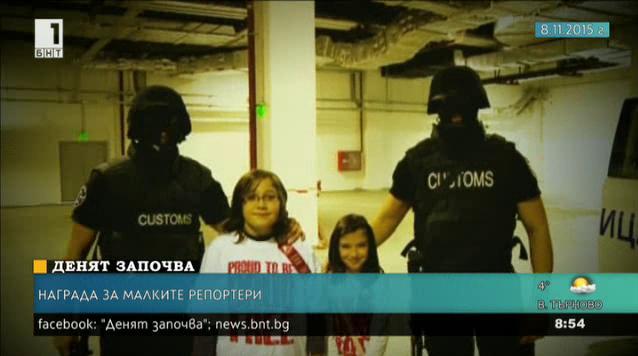 Малките репортери на БНТ получиха награда Вероника Герин