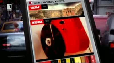 ДЕНЯТ ЗАПОЧВА С КУЛТУРА - 3 декември 2013