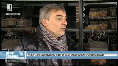 Кога ще бъде възстановена сцената на театъра в Пловдив