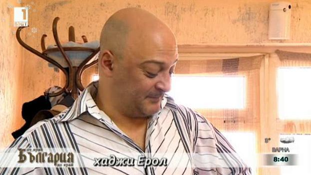 България от край до край: Среща с хаджи Ерол