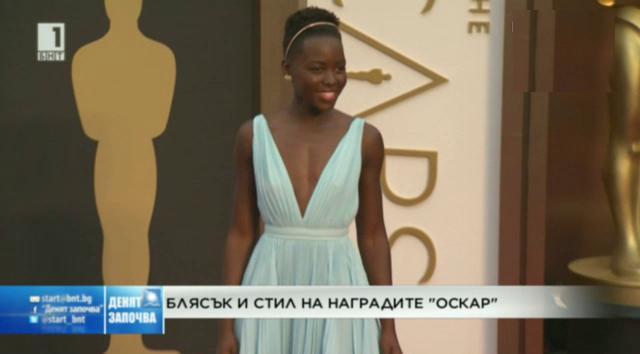 Блясък и стил на наградите Оскар