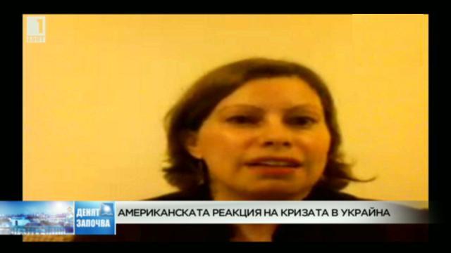 Американската реакция на кризата в Украйна
