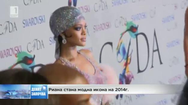 Риана стана модна икона на 2014-та