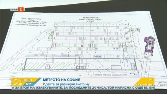 Проекти за развитието на столичното метро