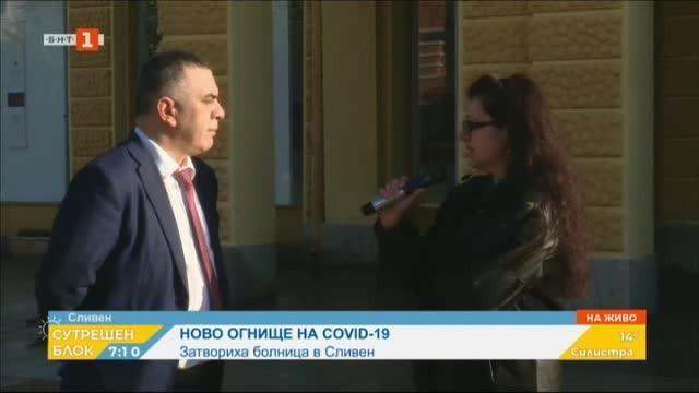 Затвориха болница в Сливен. Откъде е тръгнала заразата с COVID-19?