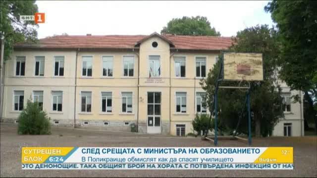Жителите на Поликраище с мерки за спасяване на училище с 200-годишна история