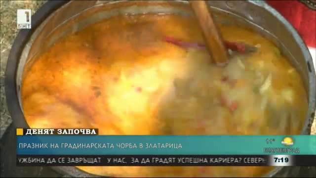 Празник на градинарската чорба в Златарица