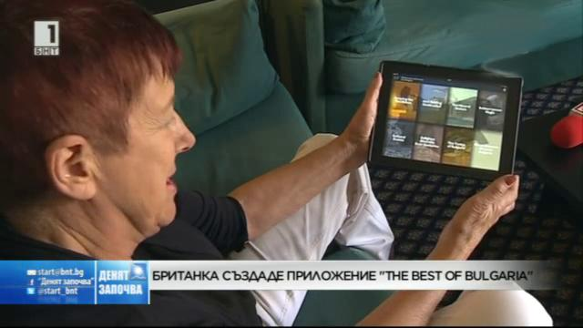 Приложението The best of Bulgaria
