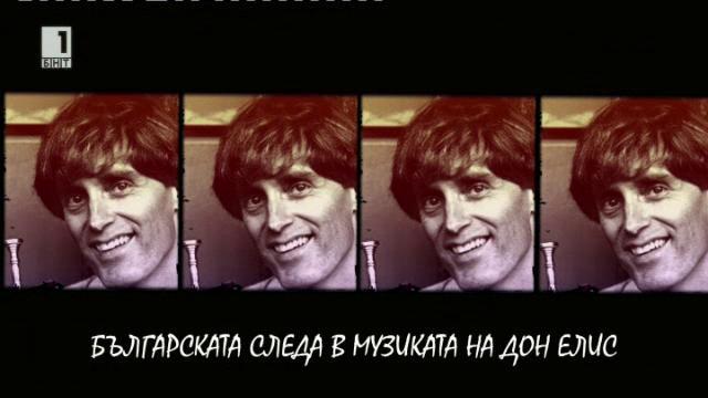 Българската следа в музиката на Дон Елис