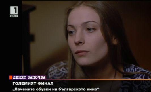 "Големият финал на ""Лачените обувки на българското кино"""