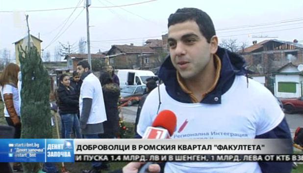 Доброволци садят елхи в ромския квартал Факултета