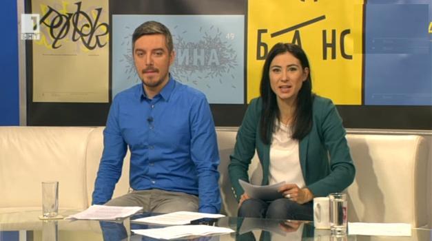 """Казусът """"Бинев в  """"Денят започва с култура"""" - 5.12.2014"""