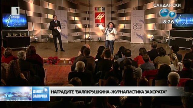 """Валя Крушкина – журналистика за хората"""