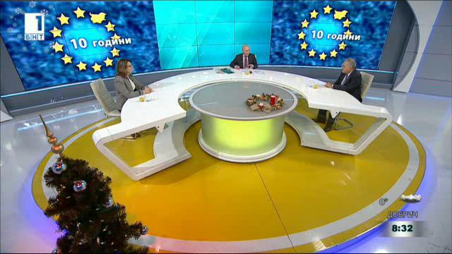 Как се промени България след 10 години членство в ЕС?