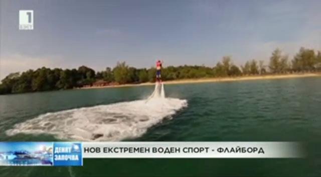Нов екстремен воден спорт - флайборд