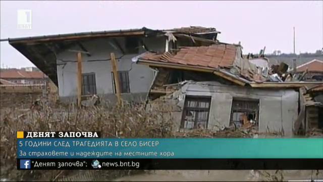 Пет години след трагедията в село Бисер