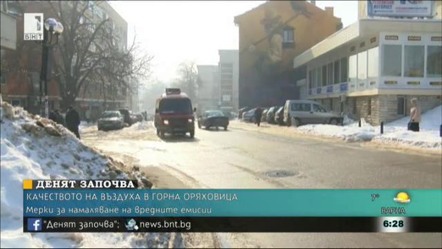 Качеството на въздуха в Горна Оряховица