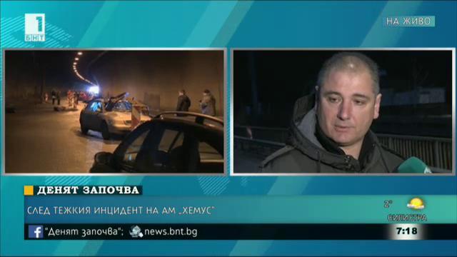 След тежкия инцидент на АМ Хемус. АПИ: През септември нямаше индикации за проблеми