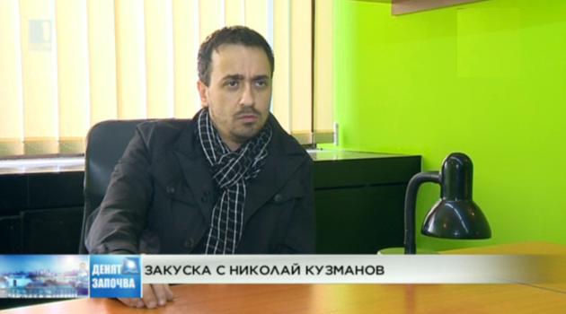 Закуска с Николай Кузманов